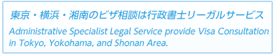 東京・横浜・湘南のビザ相談は行政書士リーガルサービス-Administrative Specialist Legal Service provide Visa Consultation in Tokyo, Yokohama, and Shonan Area